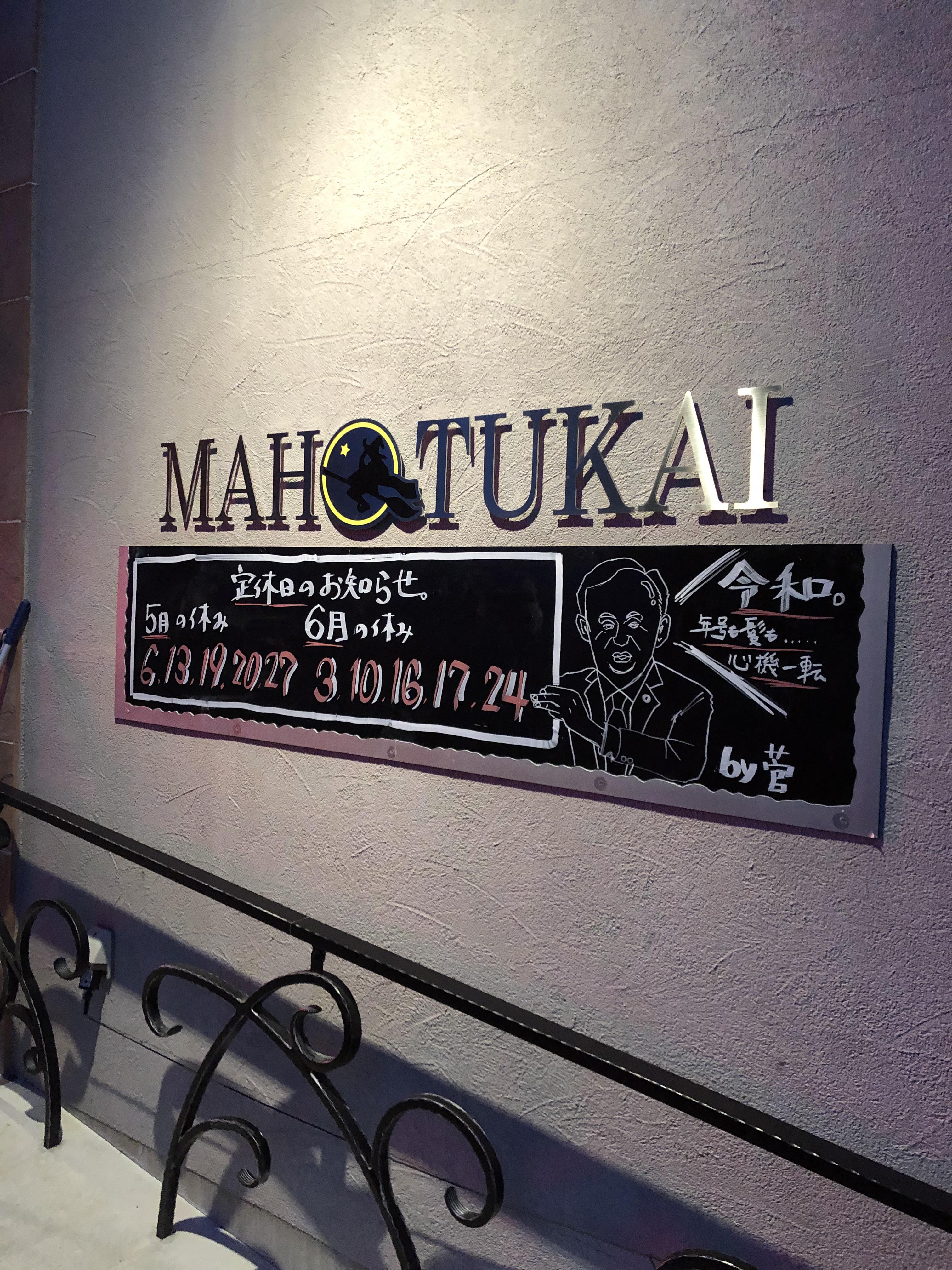 佐賀市の美容室マホウツカイ床洗浄ワックス施工