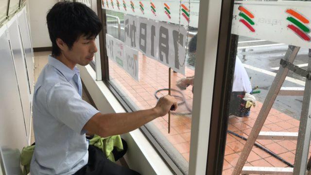 福富セブンイレブン内窓害虫取り清掃